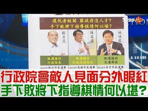 台灣-少康戰情室-20190207 行政院會敵人見面分外眼紅 手下敗將下指導棋情何以堪?
