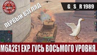 WoT Blitz - M6A2E1 EXP  Гусь восьмого уровня - World of Tanks Blitz (WoTB)