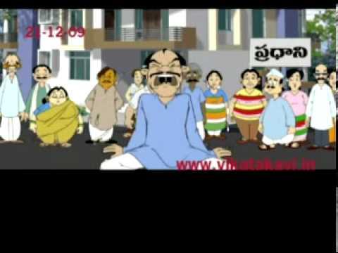 Vikatakavi-vunnava Asalunnava 21-12-09 video