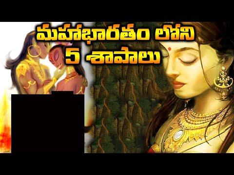 ఇప్పటికీ ప్రభావం చూపుతున్న మహాభారతంలోని 5 మహా శాపాలు  Interesting Facts In Telugu | Star Telugu YVC