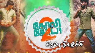 Fun and Chat with Goli Soda 2 Movie | Special Interview | Kalaignar TV