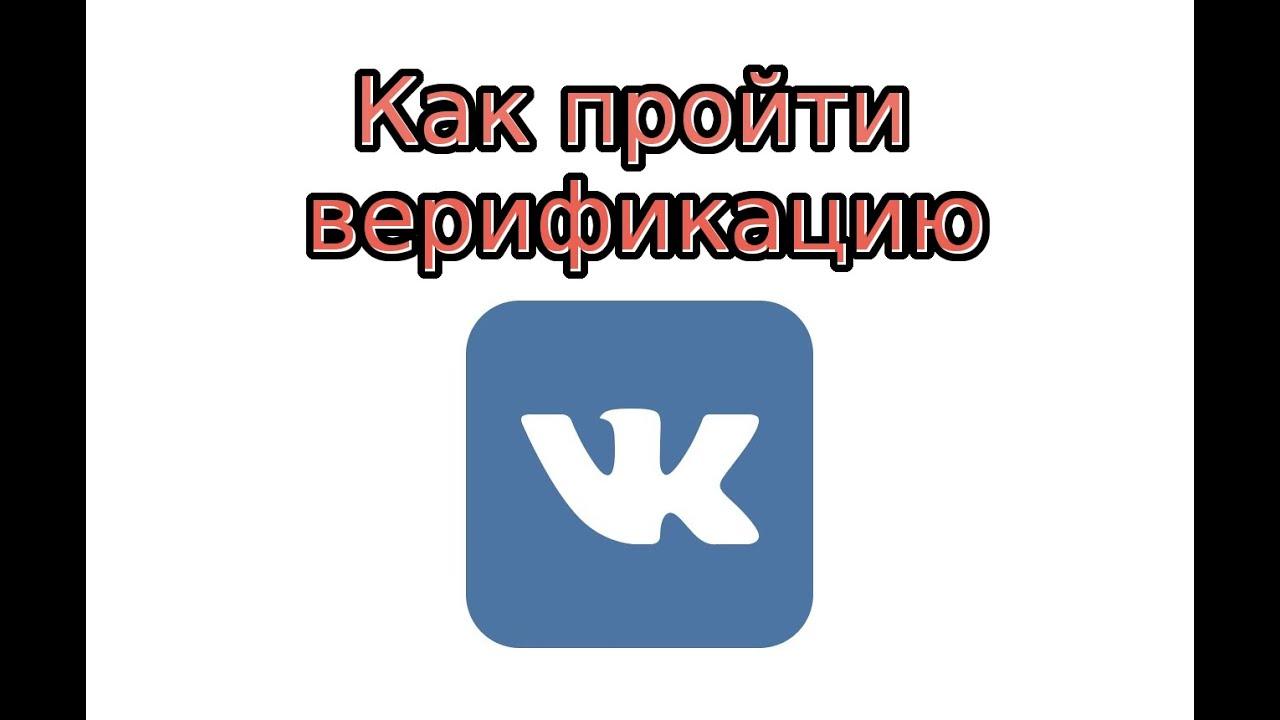 Как сделать вконтакте подтвержденная страница