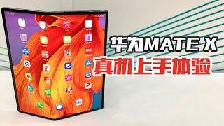 华为Mate X上手体验,这个折叠屏太酷了!【涛哥测评】Huawei  Foldable Phone