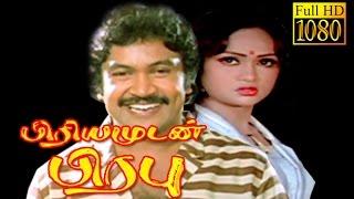 Priyamudan Prabhu   Prabhu,Goundamani,Anuradha   Tamil Superhit Movie HD