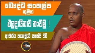 Pathikada, 01.09.2020 Asoka Dias interviews, Ven. Dr.  Panahaduwe Yasassi, Sr. Lecturer