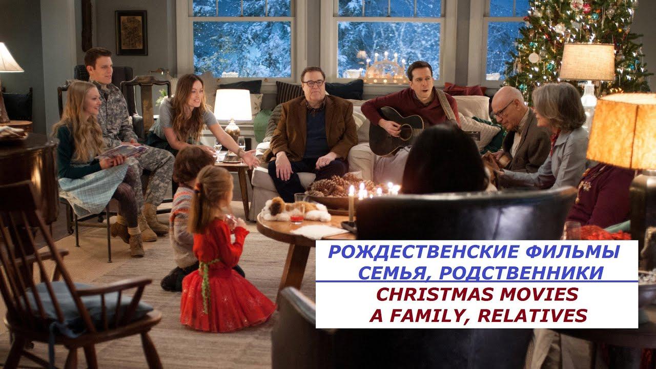 Смотреть русские фильмы про новый год и рождество список