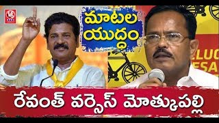 TDP Senior Leader Motkupalli Narasimhulu Sensational Comments On Revanth Reddy