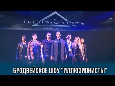"""Супер фокусы бродвейского шоу """"Иллюзионисты"""" в Минске"""
