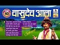 Vasudev Aaala - Marathi Morning Songs - Audio Jukebox -  Sumeet Music