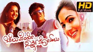Cheluveye Ninne Nodalu   #Romance  Kannada Full HD Movie   Shivarajkumar,Haripriya   2016 Upload