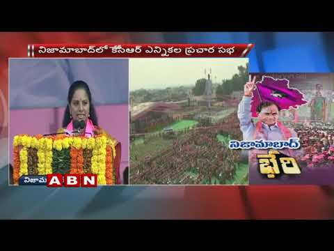 MP Kavitha Speech at Praja Ashirvada Sabha | Nizamabad | ABN Telugu