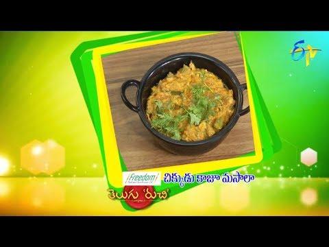 Chikkudu Kaju Masala | Telugu Ruchi | 25th September 2018 | ETV  Telugu