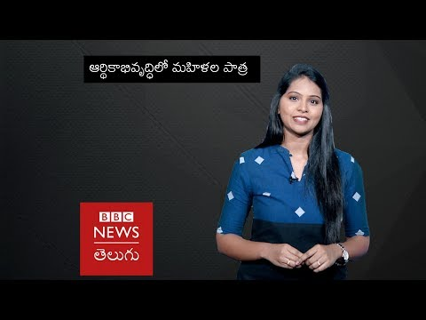#LubDabbu: Role of women in economic development (BBC News Telugu)