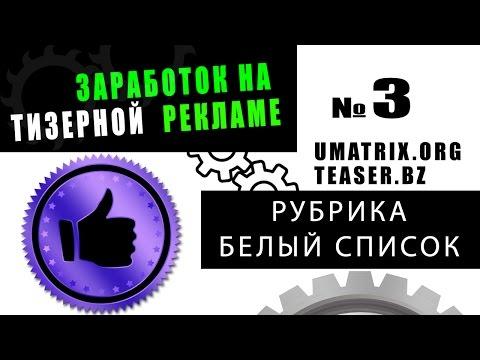 Тизерная реклама TEASER.BZ и UMATRIX.ORG – БЕЛЫЙ СПИСОК #3