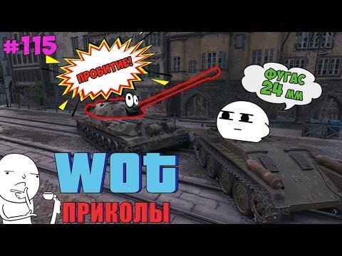 WoT Приколы #115 (Самая Крепкая Башня В Игре)