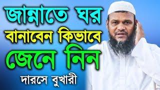 Bangla Waz ইসলামী প্রতিষ্ঠান নির্মানের ফজিলত_দারসে বুখারী Abdur Razzak Bin Yousuf Bangla Waz 2018