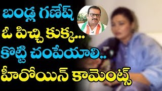 Actress Ramya Sri Controversial Comments On Bandla Ganesh | Tollywood News | Top Telugu Media