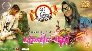LIPSTIC BALI (Bhuban & Ramakant) New Sambalpuri HD Video ll RKMedia