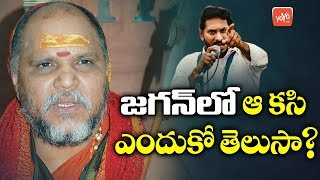 Swami Swaroopanand Saraswati Reveals Interesting Fact About AP CM YS Jagan | YSRCP