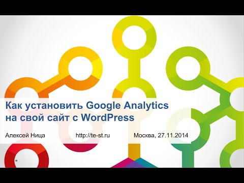Как установить Google Analytics для вашего сайта на WordPress
