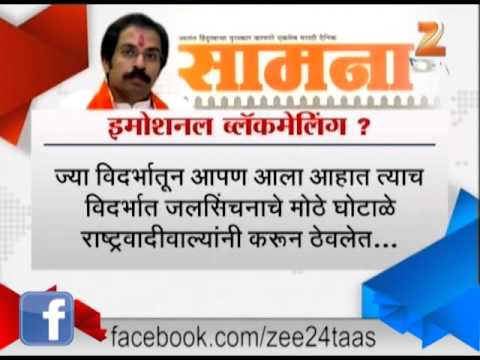 Shiv Sena Own News Paper Samna On Emotional Blackmailing By Shiv Sena To Bjp