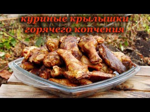 Крылышки горячего копчения рецепт