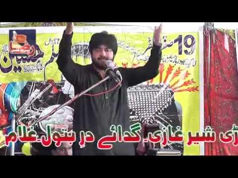 Zakir Syed Shahenshah Abbas Naqvi | 19 Safar 2019 | Chakori Sher Ghazi Gujrat || Raza Production