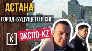 Астана. ЭКСПО. Что мы делали в Казахстане?