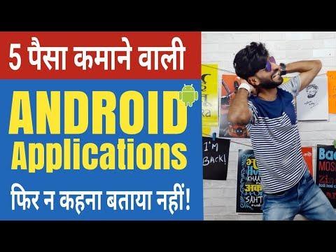 5 Money Making Android Apps | Phir Na kehna ki Btaya Nhi!