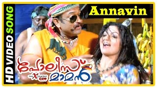 Police Maaman - Poilce Maman Malayalam Movie | New Malayalam Movie | Annavin Singari Song | Malayalam Song |1080P HD