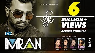 Download TUMI | IMRAN | AUDIO JUKEBOX | SUPER HITS ALBUM TUMI  | BANGLA NEW SONG 3Gp Mp4