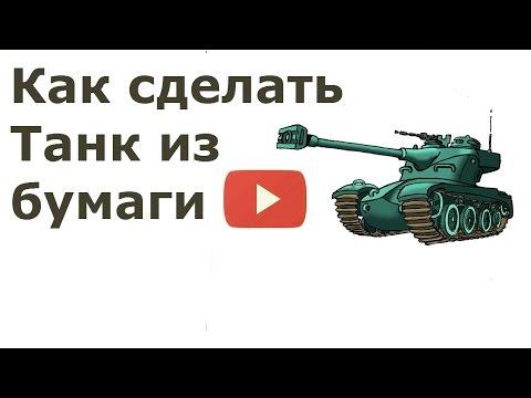 Как делать танк из бумаги