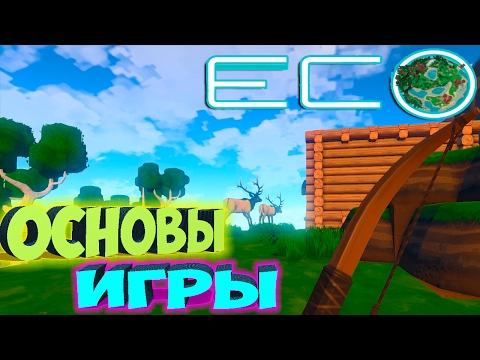Мир живущий Своей Жизнью - ECO Global Survival Game - Выживание #2