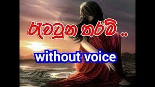 Rawatuna Tharam  Karaoke (without voice) රැවටුන තරම් ..