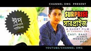 সারপ্রাইজ || SURPRISE || New bangla short film 2018 | by Channel OMG & Apon Drama