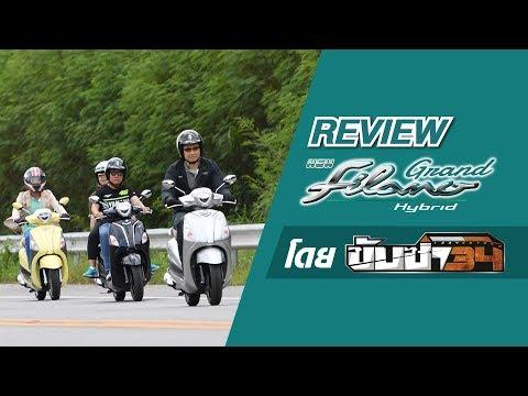 (Yamaha Review) Yamaha Grand Filano Hybrid โดยขับซ่า 34
