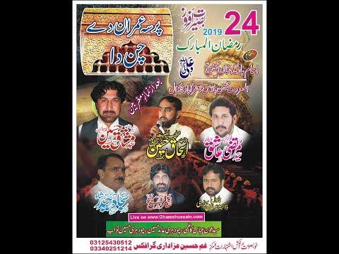 Live Majlis 24 Ramzan 2019 Hussain House Jaffrabad Chakwal