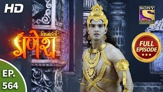 Vighnaharta Ganesh - Ep 564 - Full Episode - 18th October, 2019