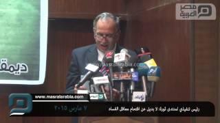 مصر العربية | رئيس تنفيذي لمنتدى ثورة: لا بديل عن اقتحام معاقل الفساد