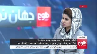 JAHAN NAMA: Uzbekistan Elections Discussed