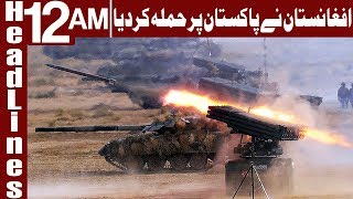 Afghan forces attack on Pakistan Army - Headlines 12 AM - 23 December 2017 - Express News