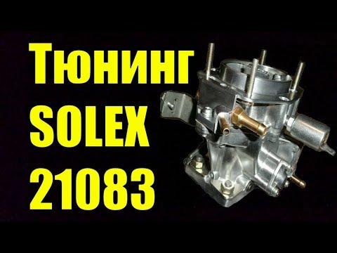 Карбюратор SOLEX 21083 доработанный  24х24