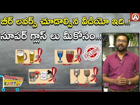 Crazy Gifts For Alcohol Lovers ll Shopping Kart ll Namaste Telugu