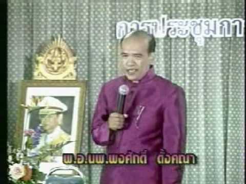 น. พ พงษ์ศักดิ์ ตั้งคณา Talkshow 1/6