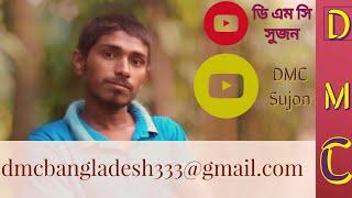 Bangla new কনসাটের গান DMC Bangladesh