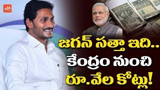 PM Modi Govt Funds Released to AP | CM YS Jagan | Andhra Pradesh | YSRCP