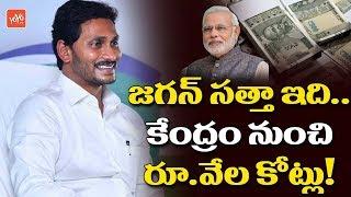 PM Modi Govt Funds Released to AP | CM YS Jagan | Andhra Pradesh | YSRCP