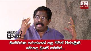 What happened to Vijith Vijayamuni after the election defeat ...