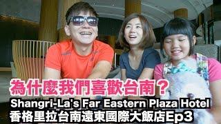 《飯店人生EP39》為什麼我們喜歡台南?|香格里拉台南遠東國際大飯店Shangri-La's Far Eastern Plaza Hotel【I'm Daddy】
