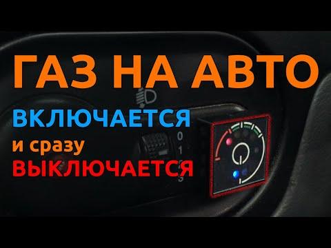 Почему автомобиль не переключается с бензина на газ